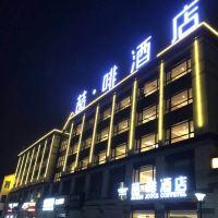 喆啡亚博体育app官网(固安空港新城店)