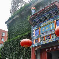 北京仁和轩彩世界1396j