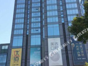 宁波优宿酒店公寓(天一广场银亿店)