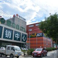 锦江之星品尚(北京苹果园地铁站店)