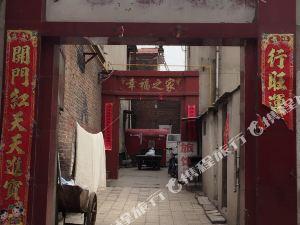 邯郸市民和旅馆