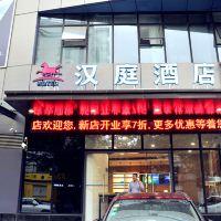 汉庭beplay娱乐平台(上海柳州路店)
