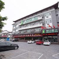 锦江之星风尚(曲阜游客中心三孔店)
