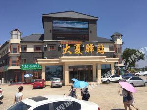 银川大夏驿站