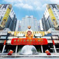 澳门新东方置地彩世界1396j(New Orient Landmark Hotel)