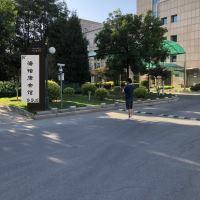 北京海诺康会馆亚博体育app官网