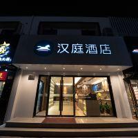 汉庭亚博体育app官网(上海世纪大道地铁站店)