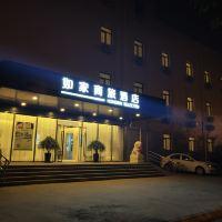如家商旅亚博体育app官网(北京颐和园农业大学店)