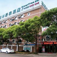 格林豪泰(上海康桥浦三路地铁站锦绣路店)