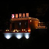 北京松苑小筑