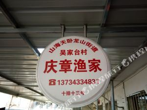 日照庆章渔家