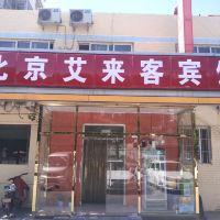 北京艾来客宾馆
