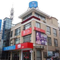 汉庭bwin国际平台网址(上海大学地铁站店)