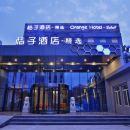 桔子酒店·精选(北京学院路店)