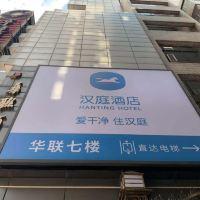 汉庭必威手机客户端(上海南京东路地铁站店)