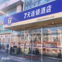 7天连锁亚博体育app官网(北京青年路地铁站大悦城店)