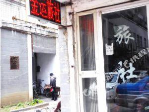 蚌埠金运旅社