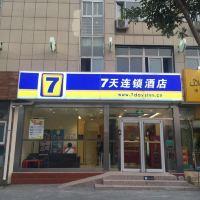 7天连锁亚博体育app官网(北京新宫地铁站万达广场店)