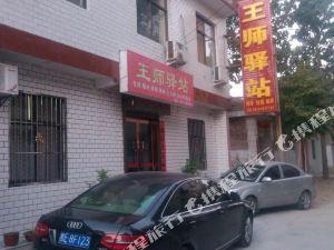 华阴王师驿站