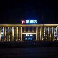 派酒店(海西大柴旦店)(原风光旅游大酒店)