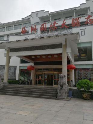 黄山海洲国际大酒店点评