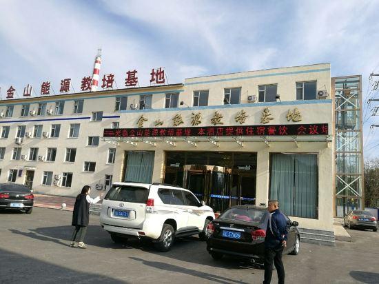 桓仁金山商务酒店(金山能源教培基地)