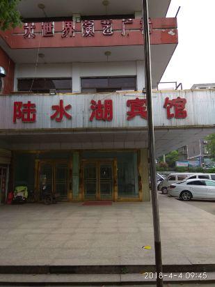赤壁陆水湖宾馆预订价格,联系电话位置地址【携程