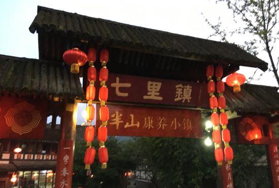 峨眉山七里坪温泉酒店