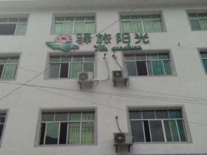 江口驿旅阳光驿站