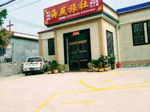 辉县海燕旅社