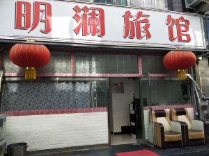 唐山明澜旅馆