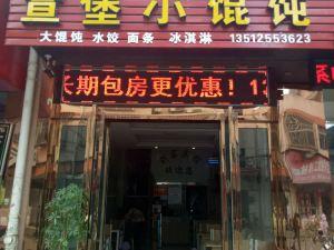 泰兴刘家宾馆