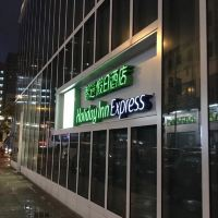 香港旺角智选假日酒店(Holiday Inn Express Hong Kong Mongkok)