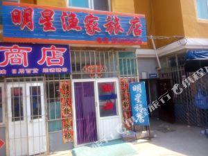 长海明星渔家旅店