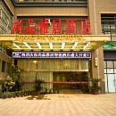 福州尚品雅居智能酒店