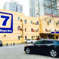 7天连锁bwin国际平台网址(北京鸟巢店)
