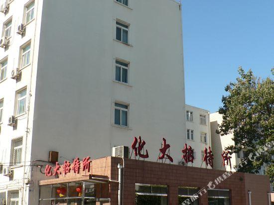 北京化工大学招待所