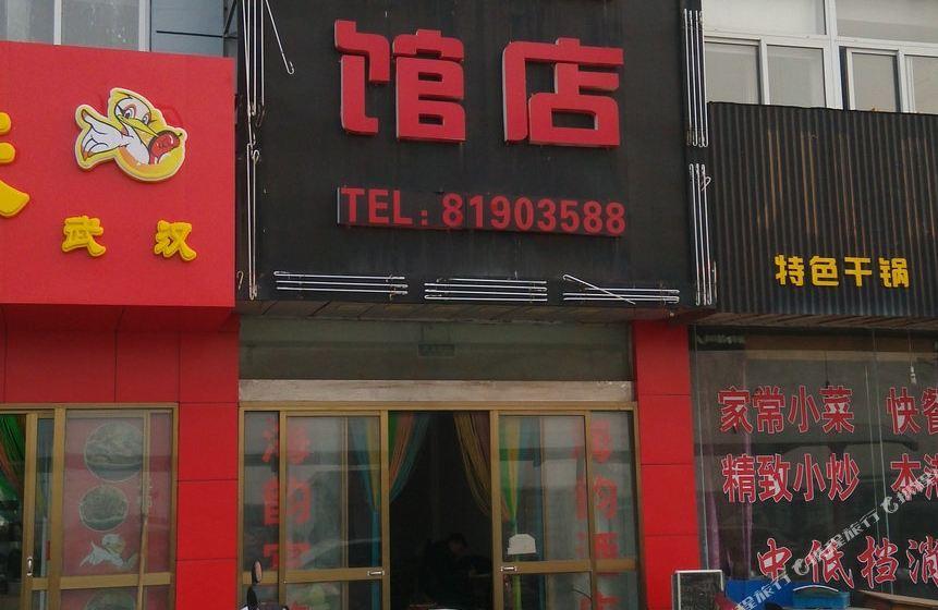 如东海韵宾馆网上预订,地址,价格,电话查询【携程客栈