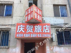 盘锦庆贺旅店