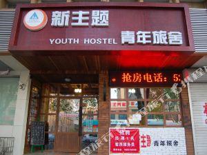 威海新主题国际青年旅舍