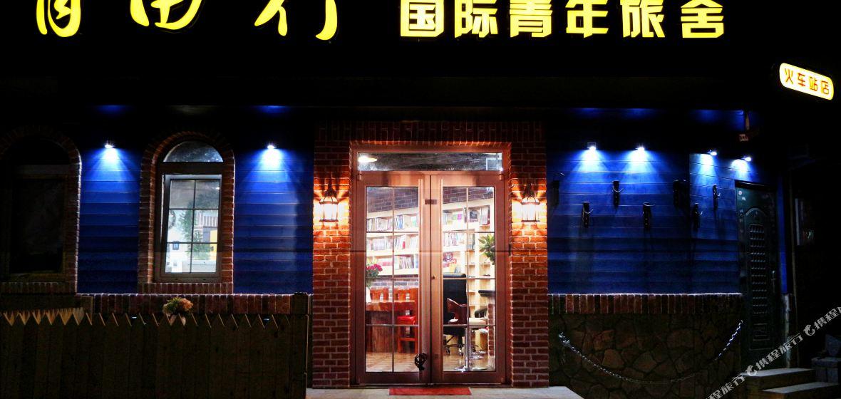 青游记国际青年旅舍(青岛火车站店)(原自由行