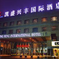 北京凯盛兴丰国际亚博体育app官网