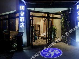 陶舍艺术酒店(景德镇广场南路店)