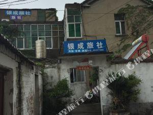 泗阳银成旅社