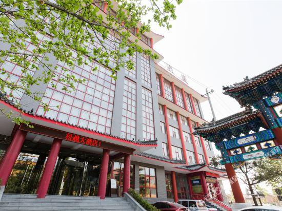 北京松越大酒店