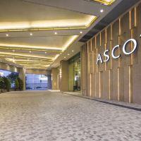 澳门雅诗阁(Ascott Macau)