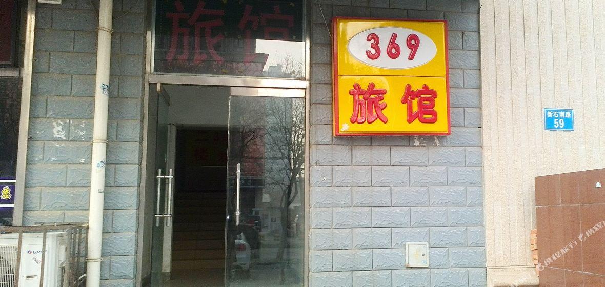 石家庄石家庄369旅馆房间照片图片