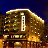 澳门东望洋亚博体育app官网(Hotel Guia)