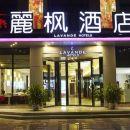 麗枫酒店(哈尔滨西站万达广场店)
