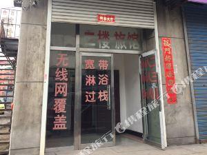 百合快捷旅馆(通化二道江店)